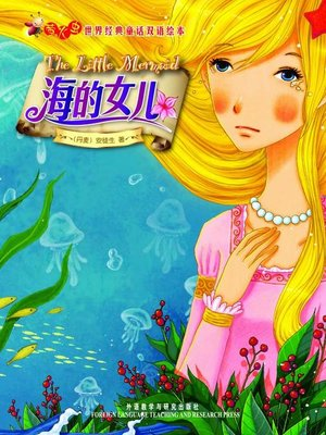 cover image of 海的女儿